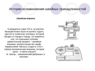 История возникновения швейных принадлежностей Швейная машина В двадцатых года