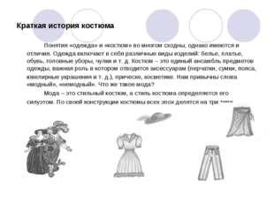 Краткая история костюма Понятия «одежда» и «костюм» во многом сходны, однак