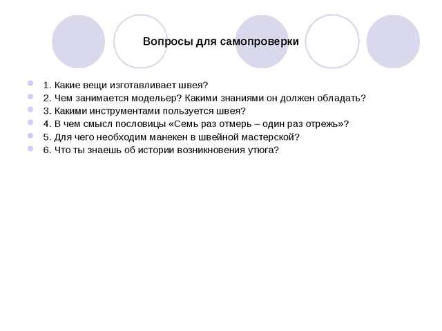 Вопросы для самопроверки 1. Какие вещи изготавливает швея? 2. Чем занимается...