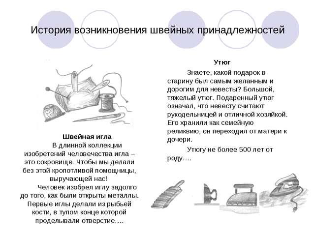 История возникновения швейных принадлежностей Утюг Знаете, какой подарок в...