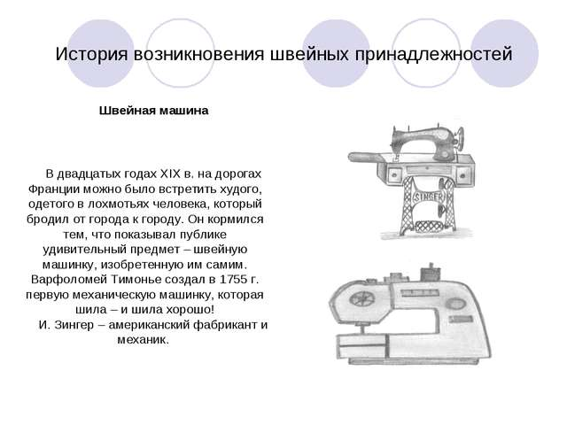 История возникновения швейных принадлежностей Швейная машина В двадцатых года...