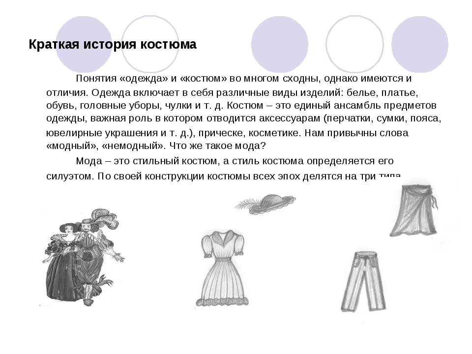 Краткая история костюма Понятия «одежда» и «костюм» во многом сходны, однак...
