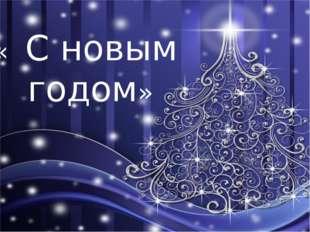 « С новым годом»