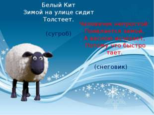 Белый Кит Зимой на улице сидит Толстеет. (сугроб) Человечек непростой: Появля