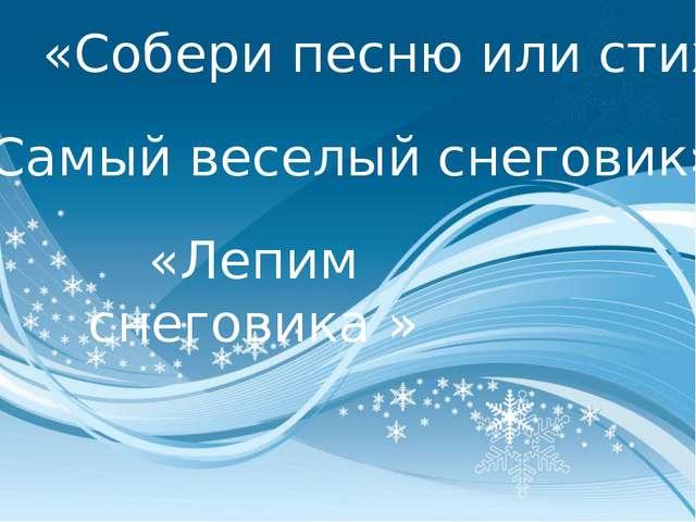 «Собери песню или стих» « Самый веселый снеговик» «Лепим снеговика »