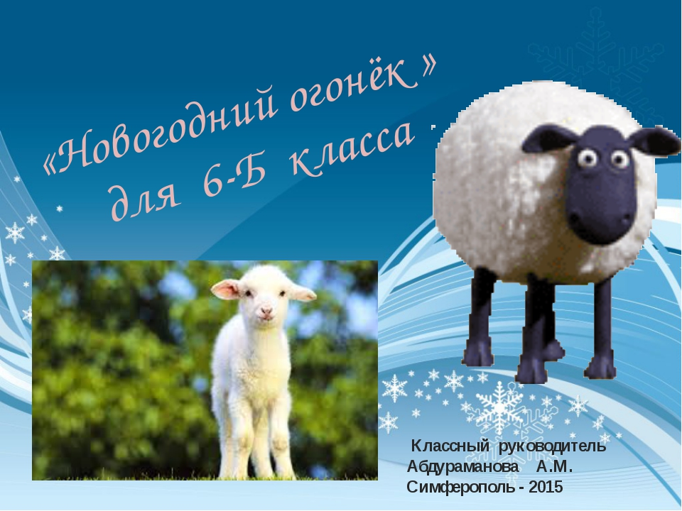 «Новогодний огонёк » для 6-Б класса Классный руководитель Абдураманова А.М....