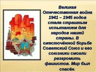 Великая Отечественная война 1941 – 1945 годов стала страшным испытанием для н