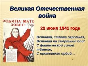 22 июня 1941 года Вставай, страна огромная, Вставай на смертный бой! С фашист