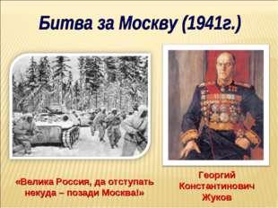 «Велика Россия, да отступать некуда – позади Москва!» Георгий Константинович