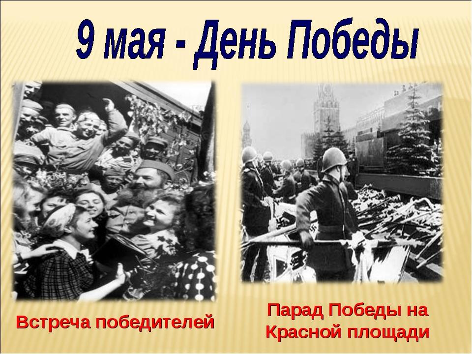 Встреча победителей Парад Победы на Красной площади