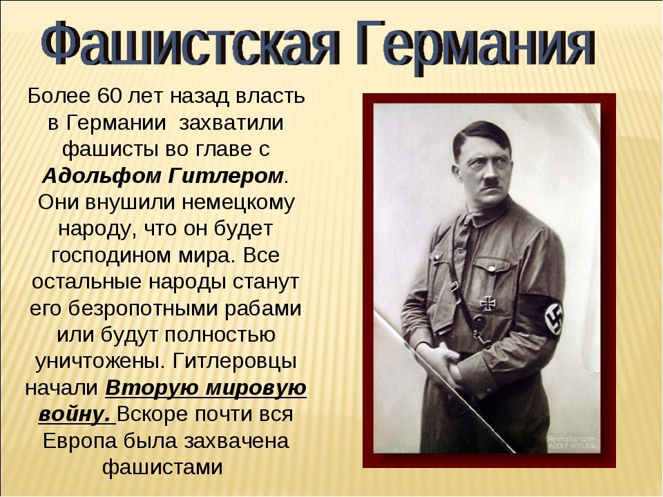 Более 60 лет назад власть в Германии захватили фашисты во главе с Адольфом Ги...