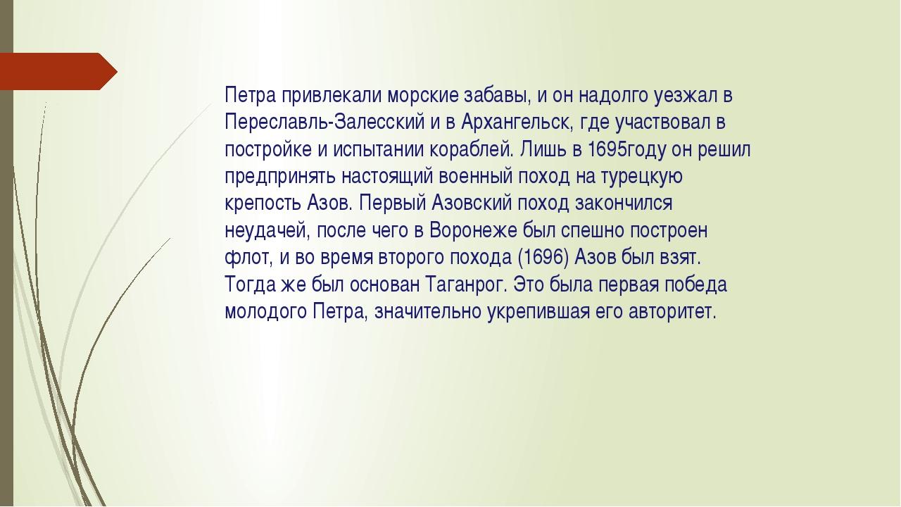 Петра привлекали морские забавы, и он надолго уезжал в Переславль-Залесский и...