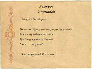 3 вопрос 2 команда Чацкий о вас говорил: Молчалин! Кто другой так мирно все у