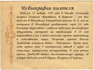Из биографии писателя Родился 15 января 1795 года в Москве. Александр получил