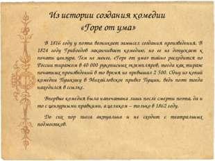 Из истории создания комедии «Горе от ума» В 1816 году у поэта возникает замыс