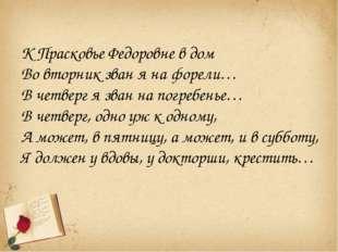 К Прасковье Федоровне в дом Во вторник зван я на форели… В четверг я зван на