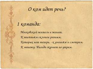 О ком идет речь? 1 команда: Московский житель и женат. К занятьям склонен раз