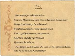 1 вопрос 1 команда - Ваша супруга говорит о Вас: Платон Михайлыч, мой единств