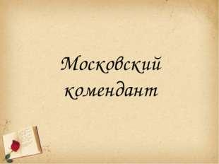 Московский комендант