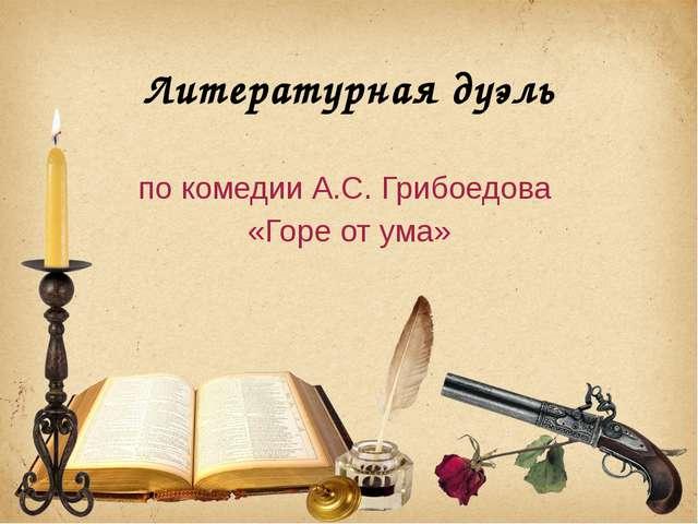 Литературная дуэль по комедии А.С. Грибоедова «Горе от ума»