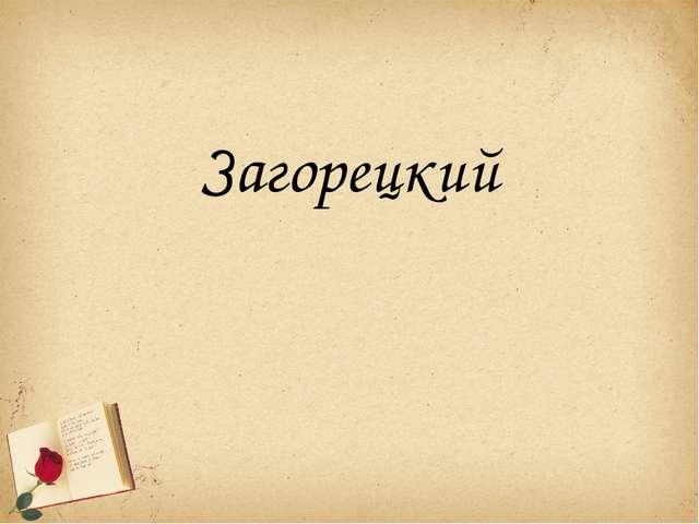 Загорецкий