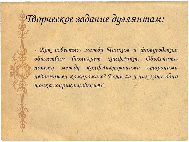 Творческое задание дуэлянтам: - Как известно, между Чацким и фамусовским обще...