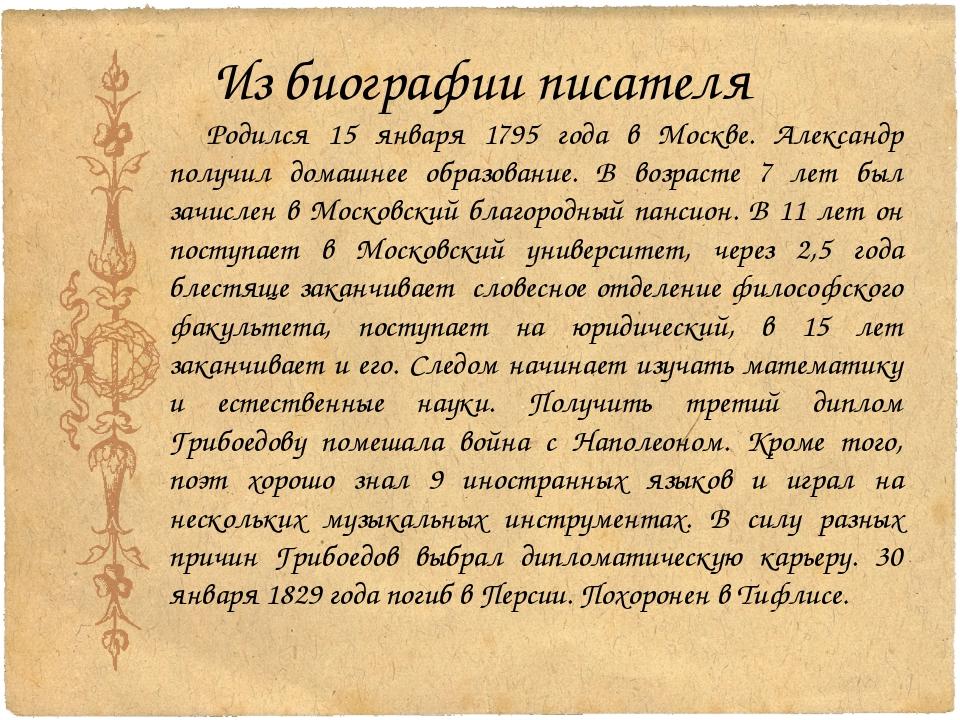Из биографии писателя Родился 15 января 1795 года в Москве. Александр получил...