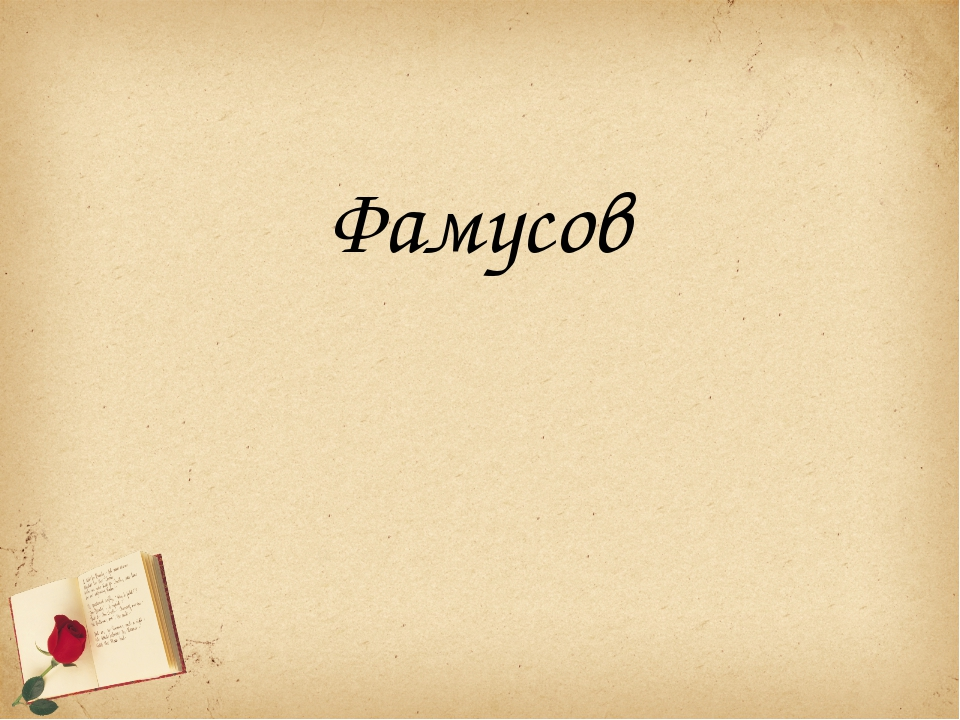 Фамусов