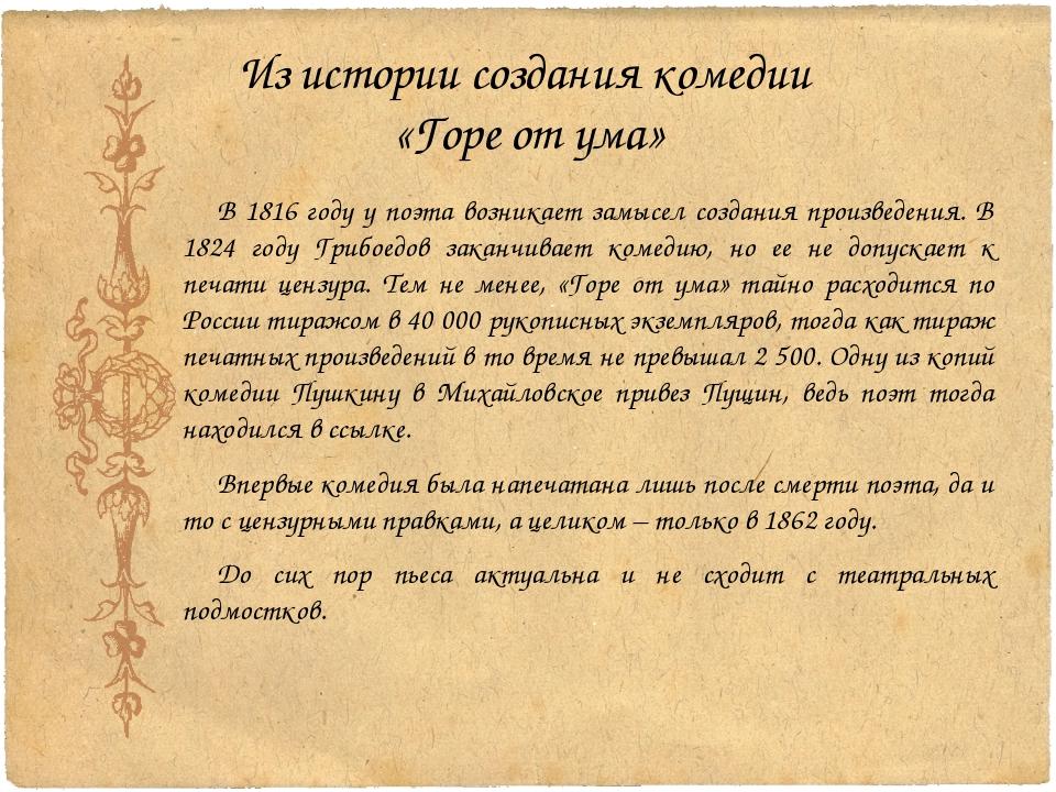 Из истории создания комедии «Горе от ума» В 1816 году у поэта возникает замыс...
