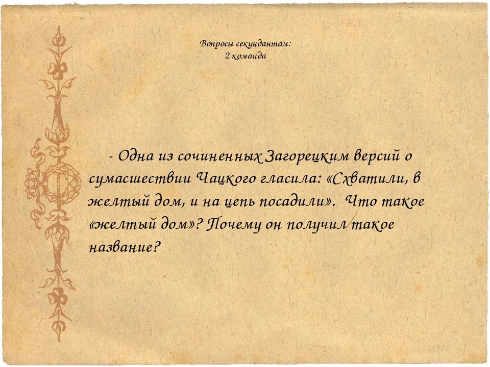 Вопросы секундантам: 2 команда - Одна из сочиненных Загорецким версий о сумас...