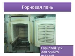 Горновой цех для обжига изделий