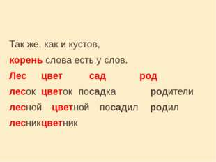 Так же, как и кустов, корень слова есть у слов. Лес цвет  сад род лесок