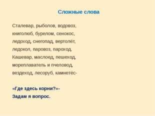 Сложные слова Сталевар, рыболов, водовоз, книголюб, бурелом, сенокос, л