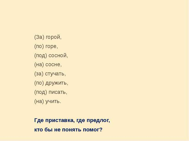 (За) горой, (по) горе, (под) сосной, (на) сосне, (за) сту...