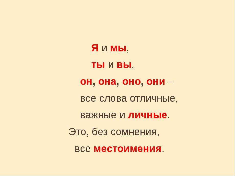 Я и мы, ты и вы, он, она, оно, они – все слова отличные, важные...