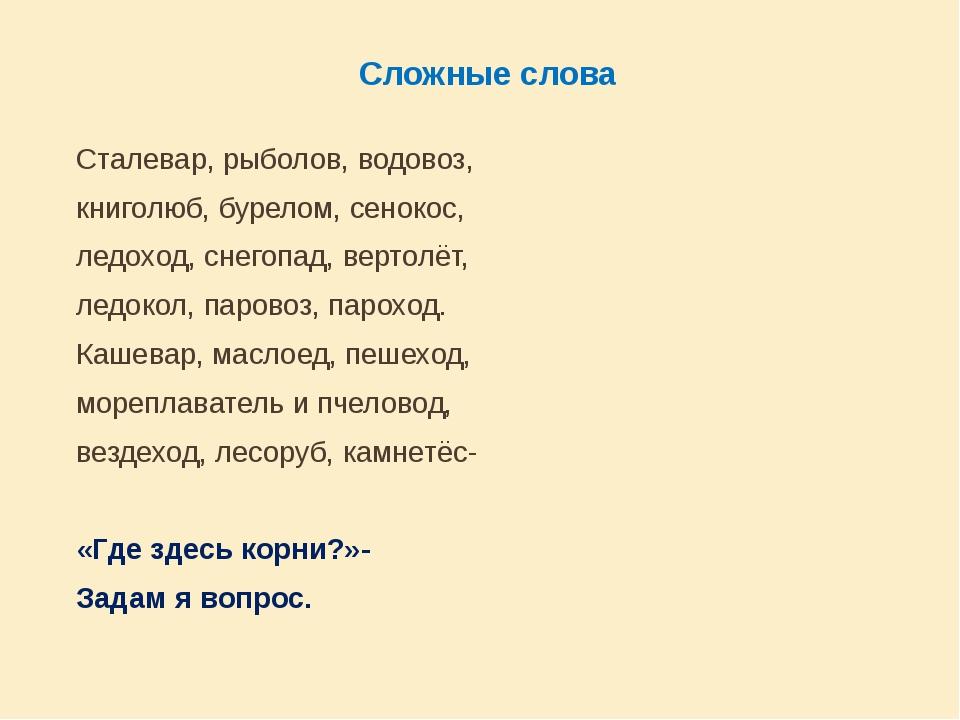 Сложные слова Сталевар, рыболов, водовоз, книголюб, бурелом, сенокос, л...