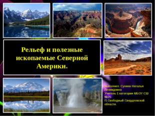 Рельеф и полезные ископаемые Северной Америки. Выполнил: Сулина Наталья Леони