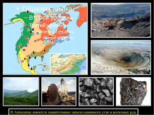 В Аппалачах имеются значительные запасы каменного угля и железных руд.