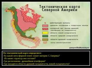 По тектонической карте определите: -На какой литосферной плите лежит материк