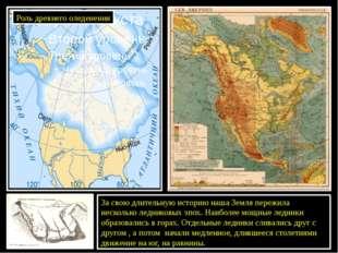 Роль древнего оледенения За свою длительную историю наша Земля пережила неск