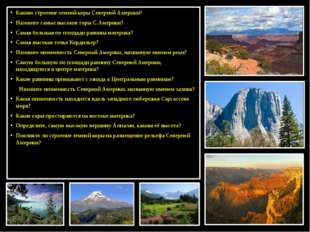 Каково строение земной коры Северной Америки? Назовите самые высокие горы С.