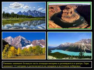 Равнины занимают большую часть площади материка и размещаются в центре. Горы