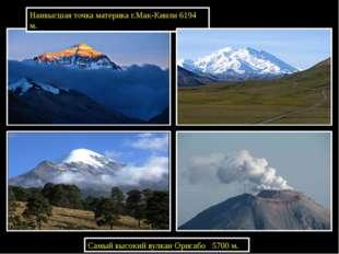Наивысшая точка материка г.Мак-Кинли 6194 м. Самый высокий вулкан Орисабо 57