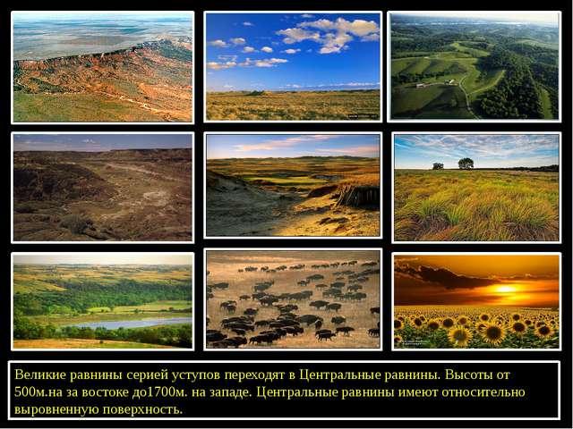 Великие равнины серией уступов переходят в Центральные равнины. Высоты от 50...