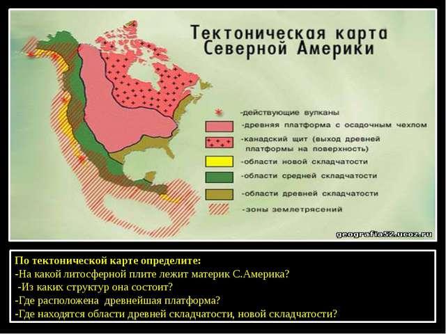 По тектонической карте определите: -На какой литосферной плите лежит материк...