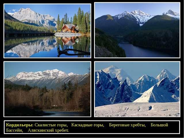 Кордильеры: Скалистые горы, Каскадные горы, Береговые хребты, Большой Бассей...
