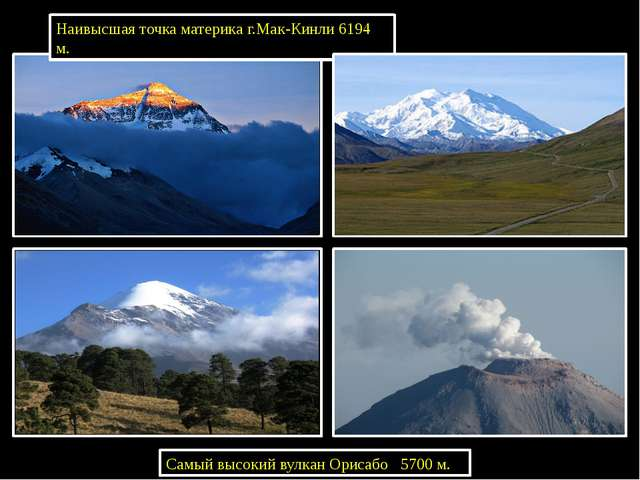 Наивысшая точка материка г.Мак-Кинли 6194 м. Самый высокий вулкан Орисабо 57...