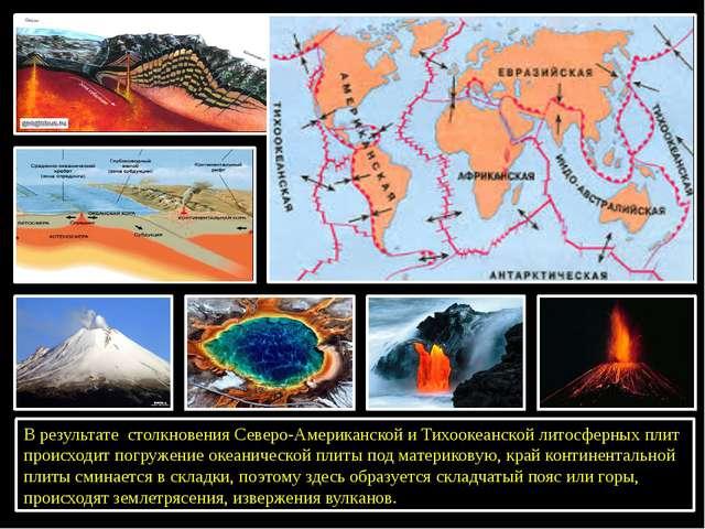 В результате столкновения Северо-Американской и Тихоокеанской литосферных пл...
