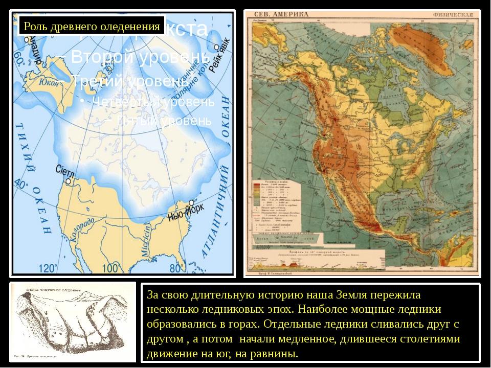 Роль древнего оледенения За свою длительную историю наша Земля пережила неск...