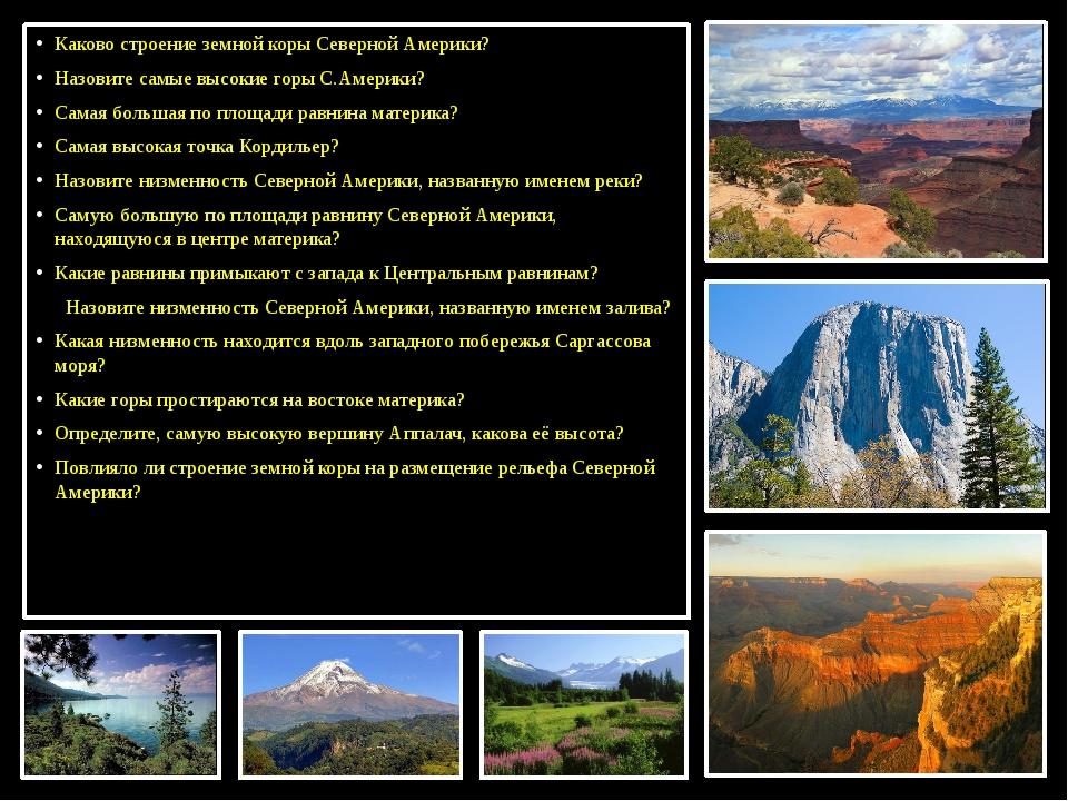 Каково строение земной коры Северной Америки? Назовите самые высокие горы С....